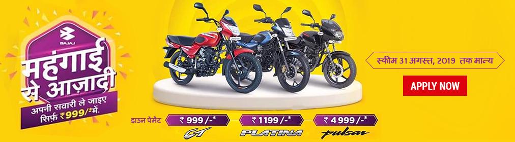 Bajaj Bike Scheme